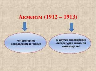 Акмеизм (1912 – 1913) Литературное направление в России Вдругих европейских