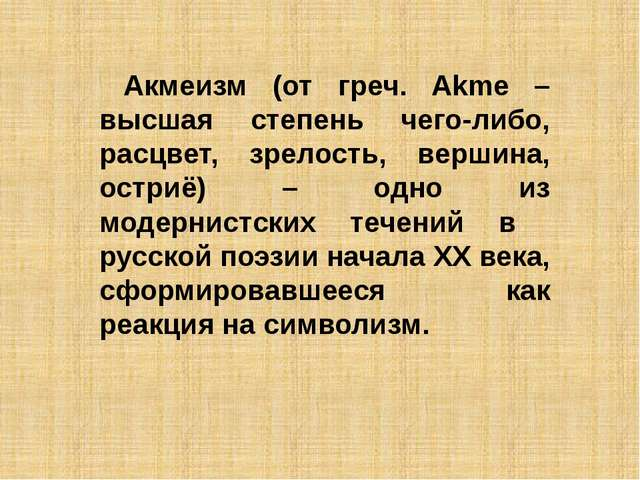 Акмеизм (от греч. Akme – высшая степень чего-либо, расцвет, зрелость, вершина...