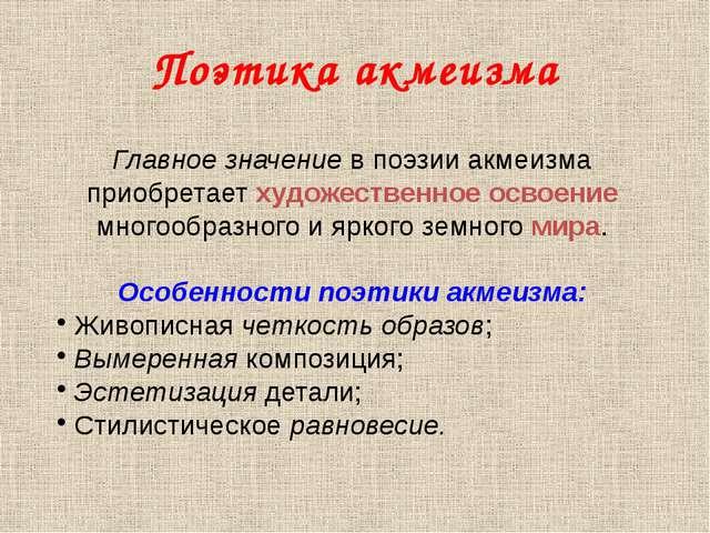 Поэтика акмеизма Главное значение в поэзии акмеизма приобретает художественно...