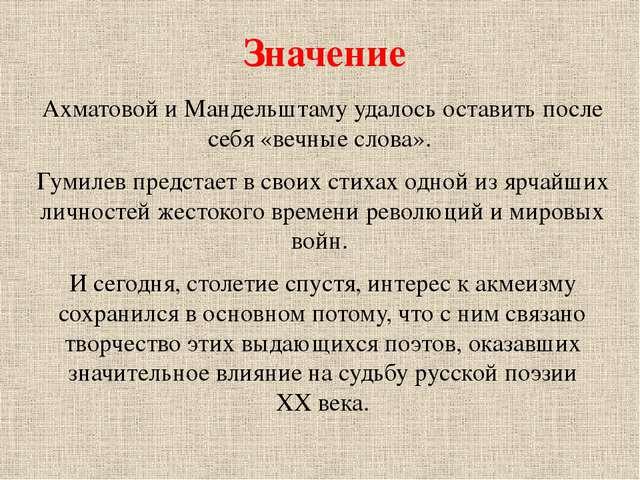 Значение Ахматовой иМандельштаму удалось оставить после себя «вечные слова»....