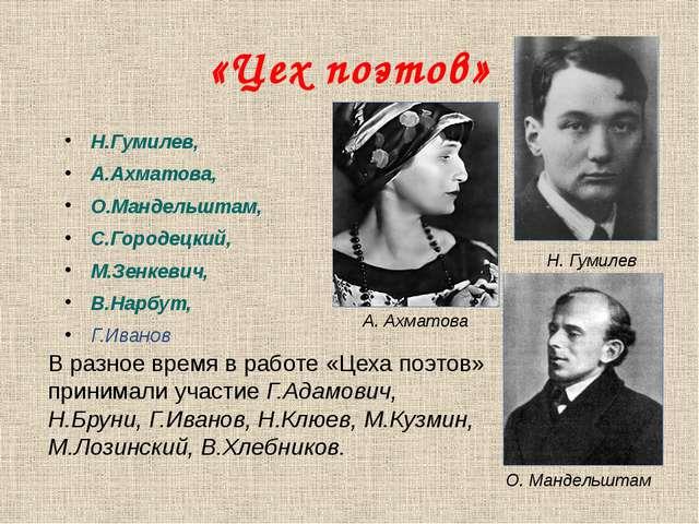 «Цех поэтов» Н.Гумилев, А.Ахматова, О.Мандельштам, С.Городецкий, М.Зенкевич,...