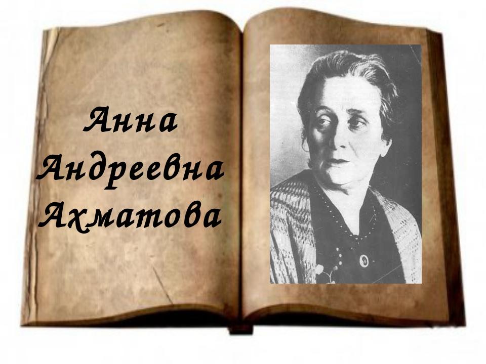 Анна АндреевнаАхматова