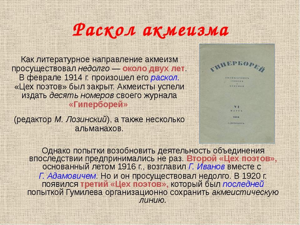Раскол акмеизма Как литературное направление акмеизм просуществовал недолго —...