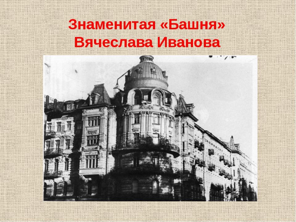 Знаменитая «Башня» Вячеслава Иванова