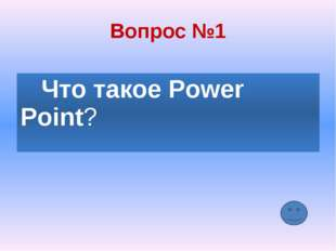 Вопрос №4 Какое модернистское течение наиболее близко к русской классической