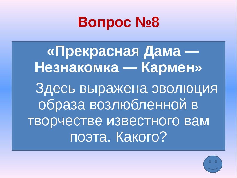 Вопрос №12 К какому литературному направлению относилась Марина Цветаева?