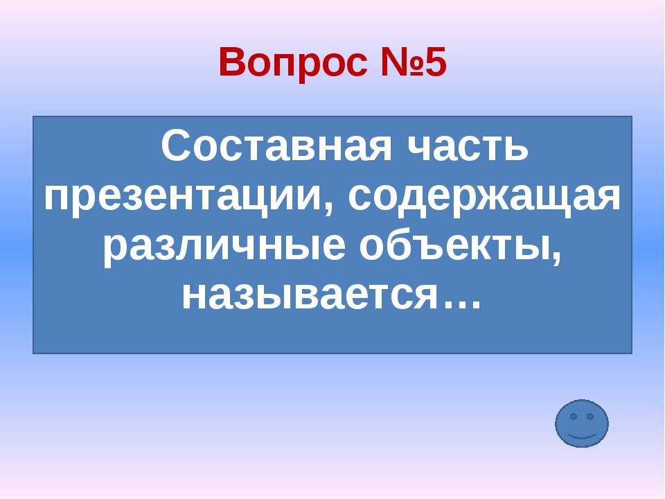 Вопрос №9 В каком разделе меню окна программы Power Point находится команда С...