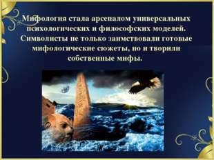 Мифология стала арсеналом универсальных психологических и философских моделей