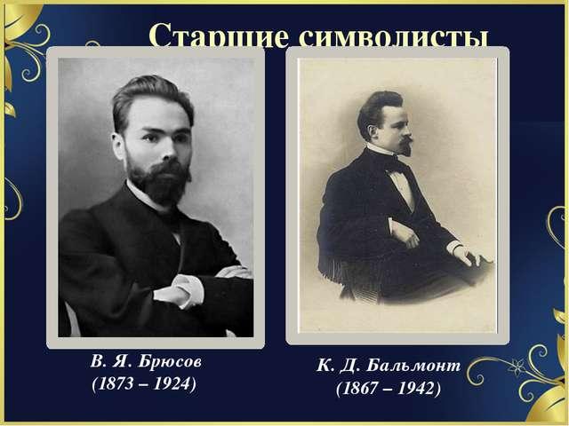 В. Я. Брюсов (1873 – 1924) К. Д. Бальмонт (1867 – 1942) Старшие символисты