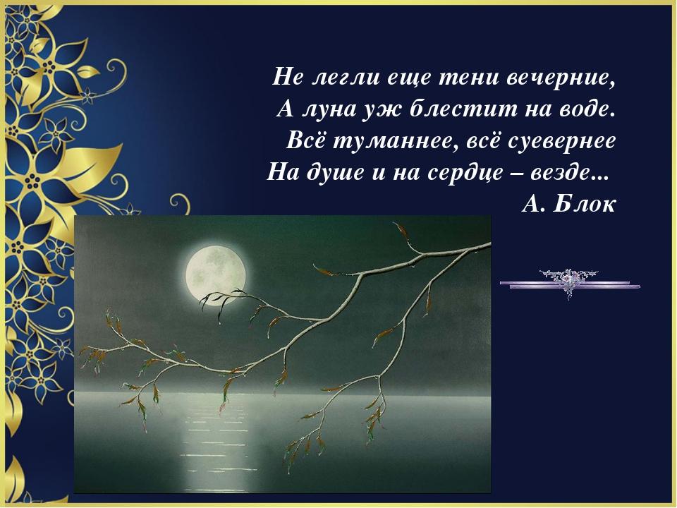 Не легли еще тени вечерние, А луна уж блестит на воде. Всё туманнее, всё суев...