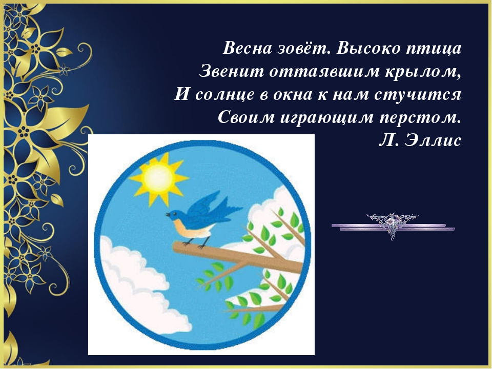 Весна зовёт. Высоко птица Звенит оттаявшим крылом, И солнце в окна к нам стуч...