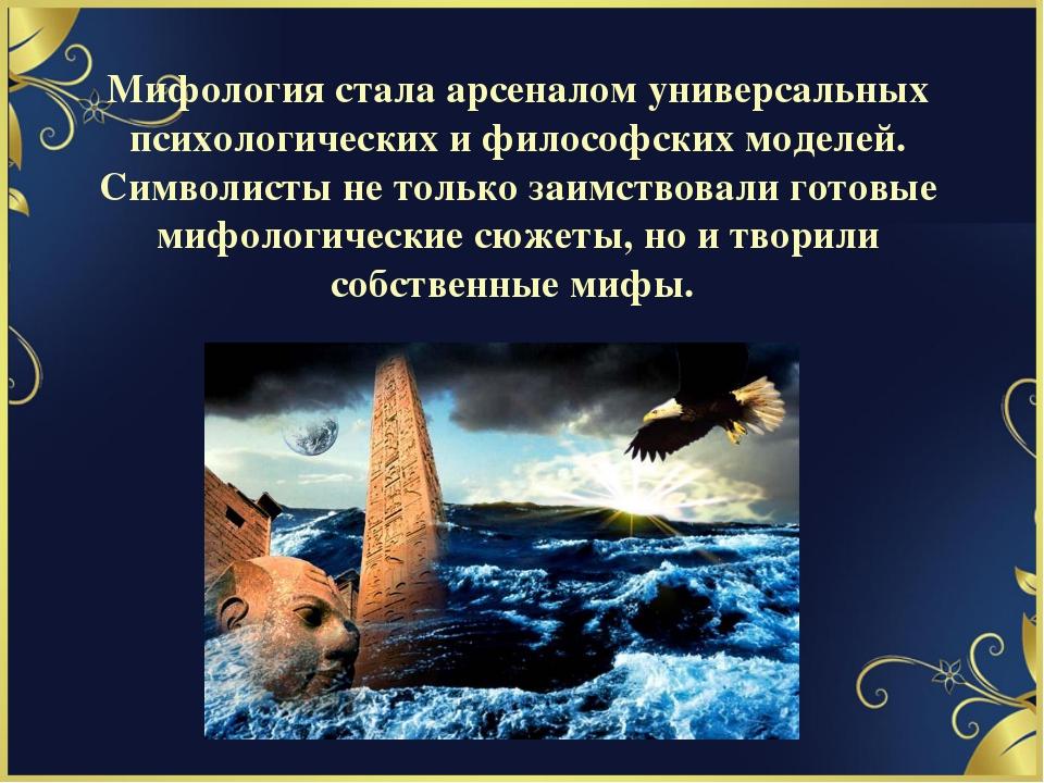 Мифология стала арсеналом универсальных психологических и философских моделей...