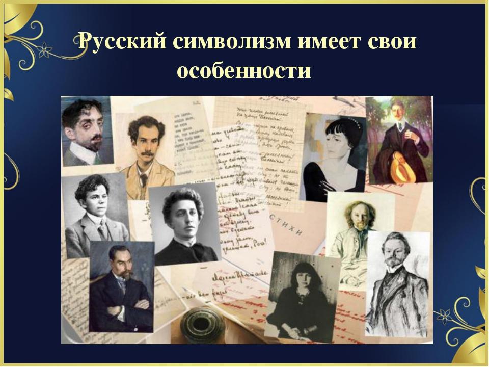 Русский символизм имеет свои особенности