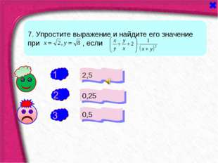 - - 7. Упростите выражение и найдите его значение при , если 2,5 0,25 0,5 +