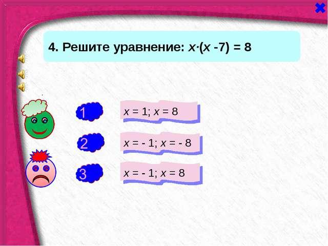 + - 4. Решите уравнение: х∙(х -7) = 8 х = 1; х = 8 х = - 1; х = - 8 х = - 1;...