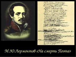 М.Ю.Лермонтов «На смерть Поэта»