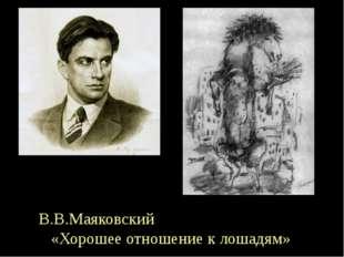 В.В.Маяковский «Хорошее отношение к лошадям»
