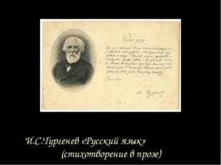 И.С.Тургенев «Русский язык» (стихотворение в прозе)
