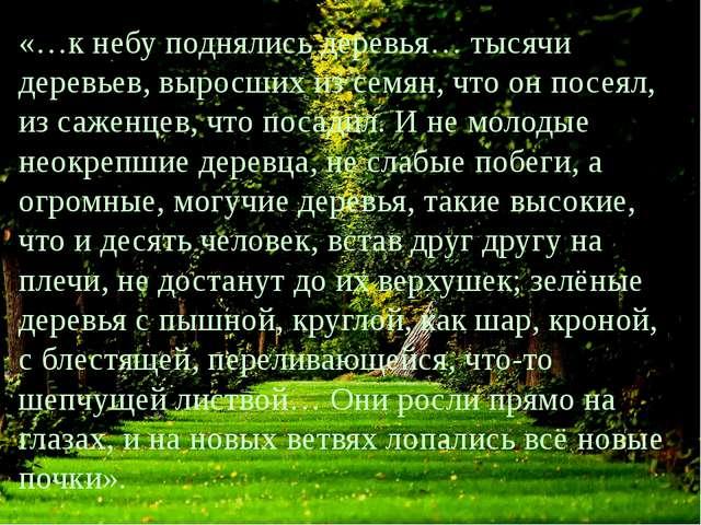 «…к небу поднялись деревья… тысячи деревьев, выросших из семян, что он посеял...