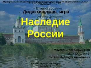Наследие России Муниципальное общеобразовательное учреждение средняя общеобр
