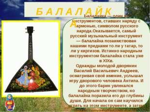 ФОЛЬКЛОР Это короткая русская народная песня (четверостишие), юмористическог