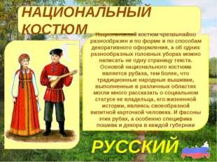 ФОЛЬКЛОР Меткие выражения, созданные русским народом, а также переведенные и