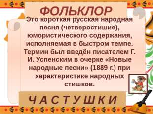 НАСЛЕДИЕ ЮНЕСКО Объект Всемирного наследия Тип – Культурный. Кижи, или Кижск