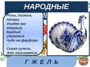 НАРОДНЫЕ ТАНЦЫ Определите по видеофрагменту название танца и народ. РУССКИЙ