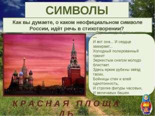 СИМВОЛЫ РОССИИ Во времена язычества у древних славян было божество, которое с