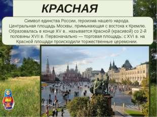 КРАСНАЯ ПЛОЩАДЬ Символ единства России, героизма нашего народа. Центральная п