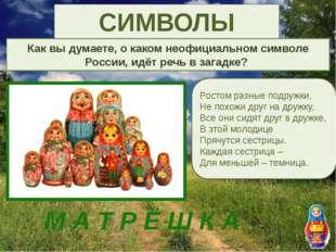 СИМВОЛЫ РОССИИ Как вы думаете, о каком неофициальном символе России, идёт реч