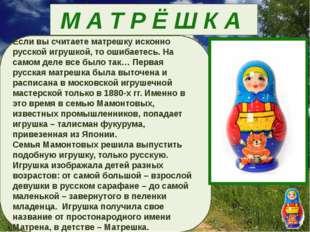 М А Т Р Ё Ш К А Если вы считаете матрешку исконно русской игрушкой, то ошибае