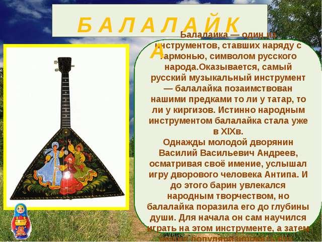 ФОЛЬКЛОР Это короткая русская народная песня (четверостишие), юмористическог...