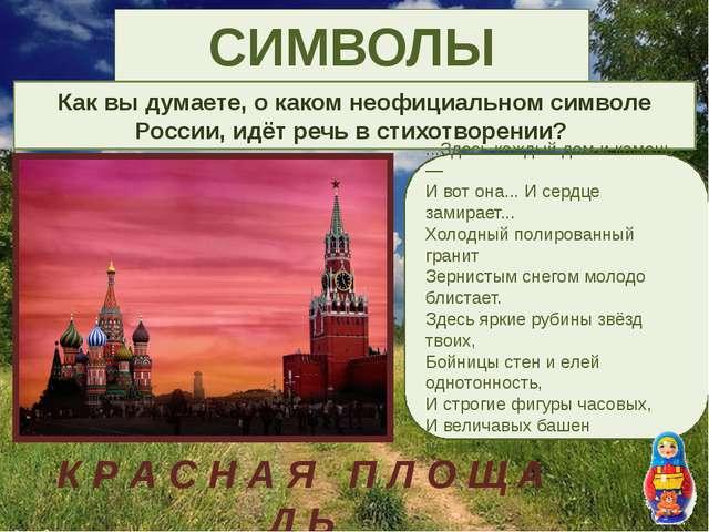 СИМВОЛЫ РОССИИ Во времена язычества у древних славян было божество, которое с...