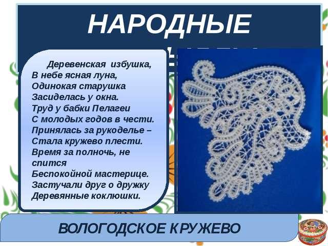 Волого́дское кру́жево — вид русского кружева, плетённого на коклюшках (дерев...