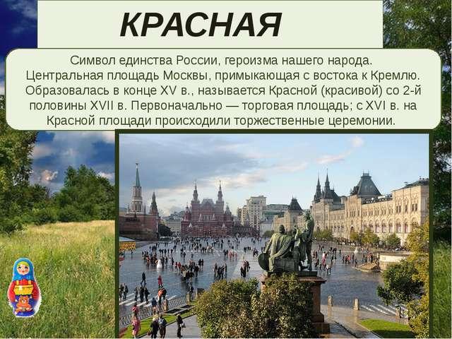 КРАСНАЯ ПЛОЩАДЬ Символ единства России, героизма нашего народа. Центральная п...