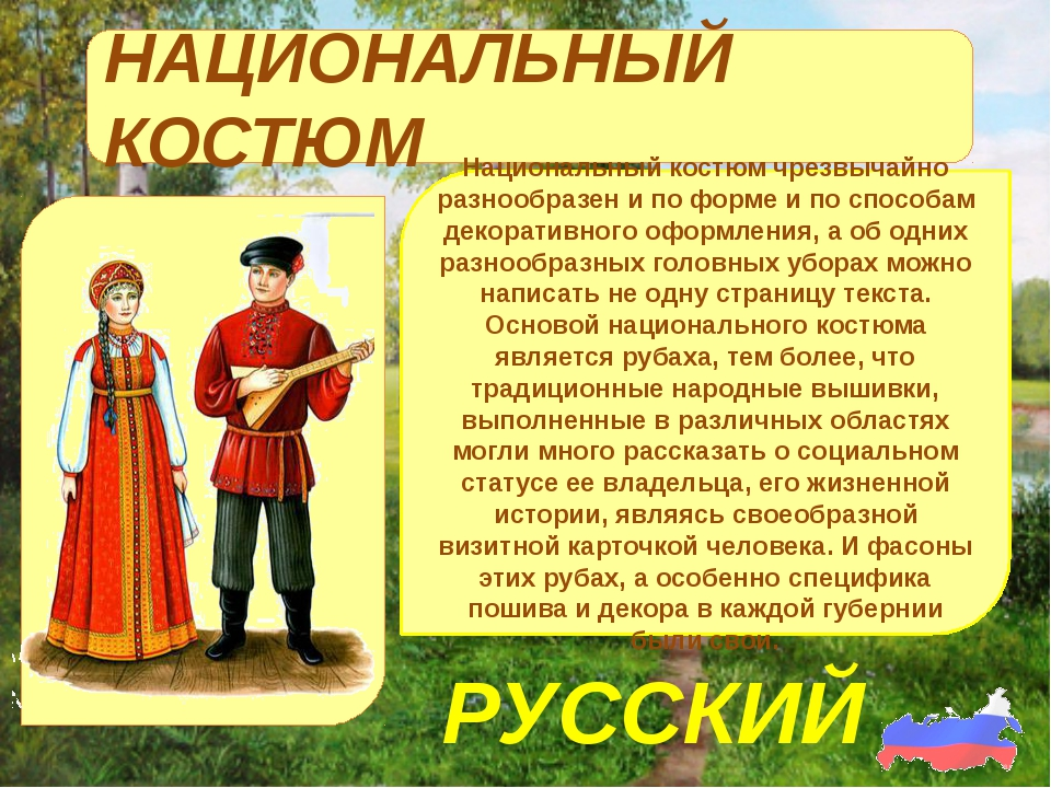 ФОЛЬКЛОР Меткие выражения, созданные русским народом, а также переведенные и...