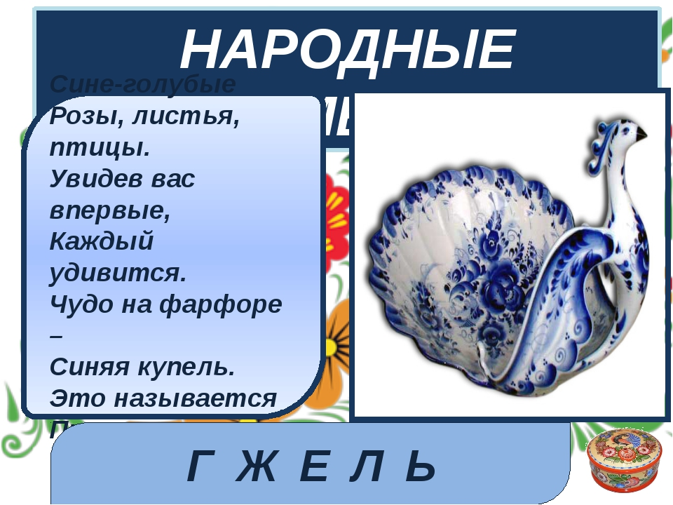 НАРОДНЫЕ ТАНЦЫ Определите по видеофрагменту название танца и народ. РУССКИЙ...