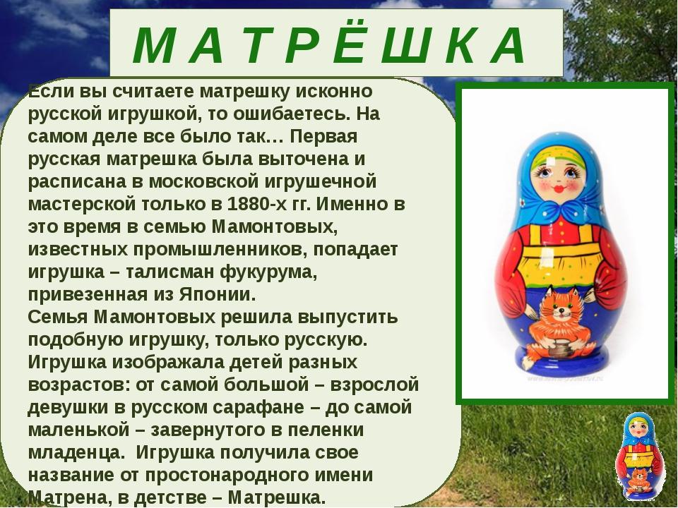 М А Т Р Ё Ш К А Если вы считаете матрешку исконно русской игрушкой, то ошибае...