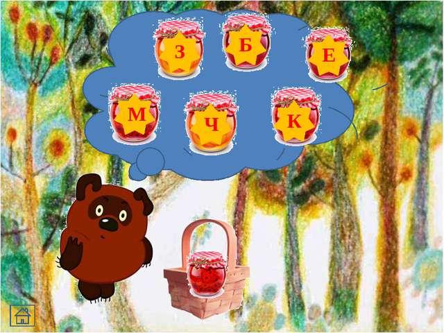Р Н И К А Ч Е В лесу и на болоте Эту травку вы найдете. А на ней синеет грозд...