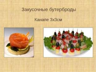 Закусочные бутерброды Канапе 3х3см