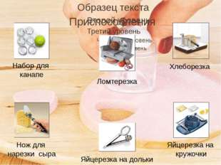 Приспособления Набор для канапе Ломтерезка Хлеборезка Нож для нарезки сыра Яй