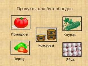 Продукты для бутербродов Перец Помидоры Огурцы Яйца Консервы