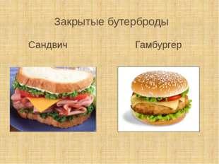 Закрытые бутерброды Сандвич Гамбургер