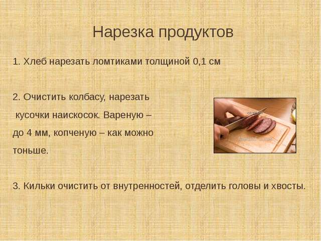 Нарезка продуктов 1. Хлеб нарезать ломтиками толщиной 0,1 см 2. Очистить колб...