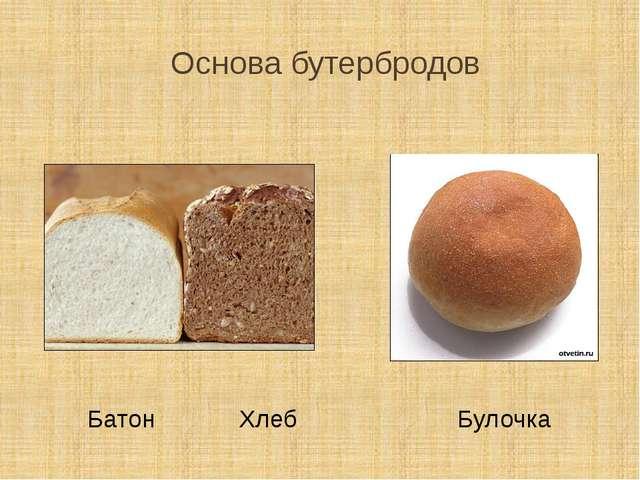 Основа бутербродов Батон Хлеб Булочка