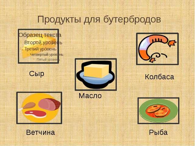Продукты для бутербродов Сыр Ветчина Масло Колбаса Рыба