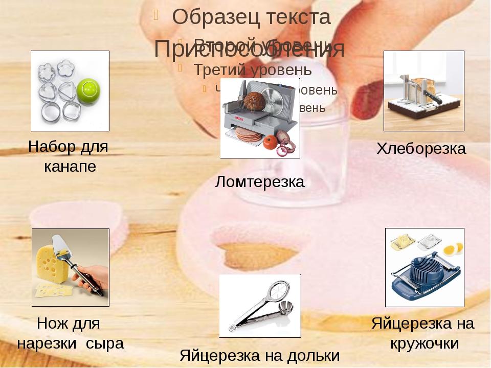 Приспособления Набор для канапе Ломтерезка Хлеборезка Нож для нарезки сыра Яй...