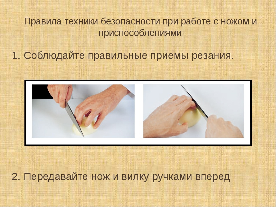 Правила техники безопасности при работе с ножом и приспособлениями 1. Соблюда...