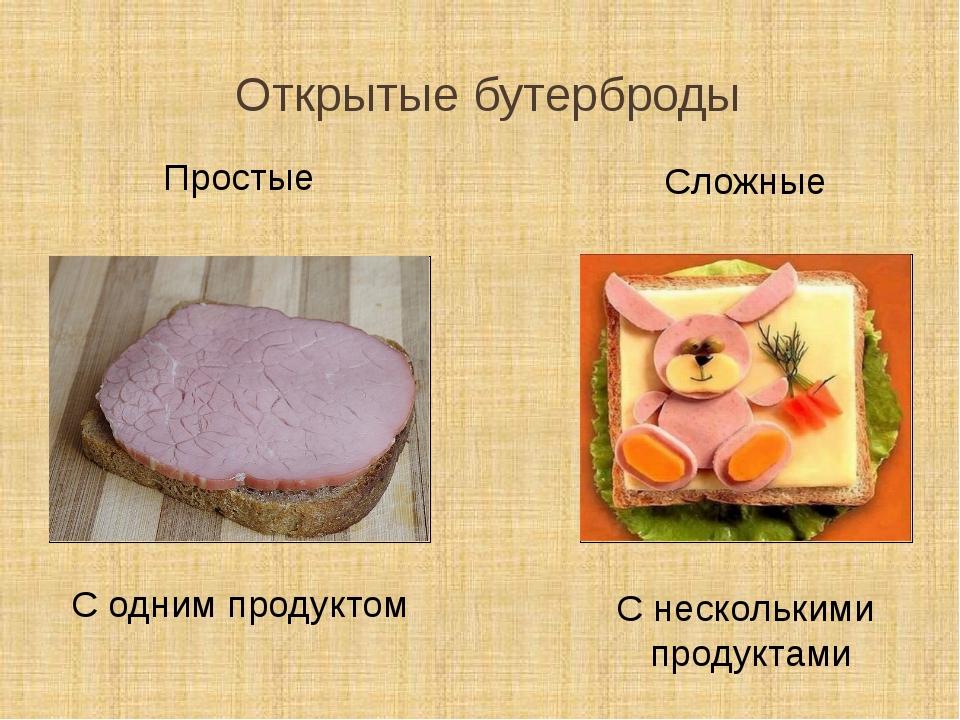 Открытые бутерброды С одним продуктом С несколькими продуктами Простые Сложные